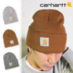 【冬物最終価格!!】カーハート CARHARTT ニットキャップ ワッチキャップ ニット帽 メンズ レディース ユニセックス(a18)