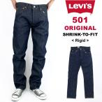リーバイス 501 Levis オリジナル ストレート ジーンズ デニム パンツ ジーパン リジッド ノンウォッシュ メンズ