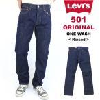 リーバイス 501 Levis オリジナル ストレートジーンズ ワンウォッシュ デニム パンツ ジーパン リンセッド メンズ