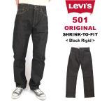 リーバイス 501 Levis オリジナルジーンズ デニム パンツ ジーパン リジッド ノンウォッシュ 未洗い メンズ (男性用) (501-0226)