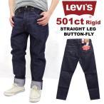 リーバイス LEVI'S 501CT メンズ リジッド CUSTOMIZED & TAPERED RIGID 未洗い ノンウォッシュ ストレート ジーンズ デニム ボタンフライ 男性