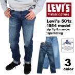 【サマーセール!!】7/28(金)9:59まで リーバイス ヴィンテージクロージング LEVI'S VINTAGE 501ZXX 1954年モデル ヴィンテージ ジーンズ