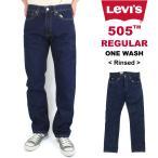 リーバイス 505 Levis レギュラーフィット ジーンズ デニム パンツ ジーパン リンセッド リンス メンズ (男性用) ( 505-0216 )