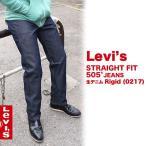 【期間限定特別価格】リーバイス 505 Levis ストレートフィットジーンズ デニム パンツ ジーパン リジッド ノンウォッシュ 未洗い メンズ( 505-0217 )