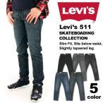 【期間限定特別価格】リーバイス スケートボーディングコレクション LEVI'S SKATEBOARDING COLLECTION 511 スリムフィット テイパード レッドタブ ジーンズ