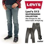 【期間限定特別価格】リーバイス スケートボーディングコレクション LEVI'S SKATEBOARDING COLLECTION 513 スリムストレートフィット デニム