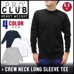 プロクラブ PRO CLUB 長袖 Tシャツ ヘビー ウェイト LONG SLEEVE TEE HEAVY WEIGHT ロンT 厚手 6.5オンス クルーネック トップス 無地 シンプル メンズ