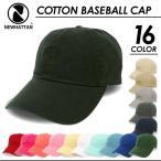ニューハッタン NEWHTTAN コットンベースボールキャップ COTTON BASEBALL CAP ストーンウォッシュ STONE WASH メンズ レディース ユニセックス (1400)