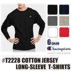 【期間限定特別価格】チャンピオン Champion クルーネック ロゴ刺繍 長袖 Tシャツ ロンT Jersey LongSleeve Tee メンズ (T2228)