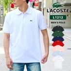 ラコステ メンズ ポロシャツ 半袖 LACOSTE MENS クラシック フィット 鹿の子 無地 (L1212)