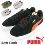 プーマ PUMA スニーカー SNEAKER Suede Classic スウェード クラシック ロ...