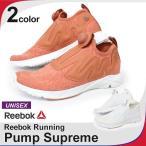 リーボック Reebok ポンプ PUMP SUPREME スニーカー ランニング メンズ レディース