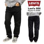 リーバイス Levis 505 レギュラーフィット コットン ツイルパンツ ブラック デニム ジップフライ