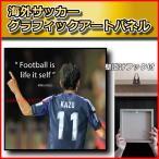 キングカズ 三浦知良 サッカー日本代表 サッカーグラフィックアートパネル 木製 壁掛け ポスター画像