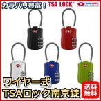 ワイヤー式TSAロック 南京錠 TSA鍵 3桁式ダイヤルロック 旅行用品