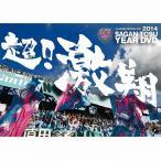 ショッピングサッカー データスタジアム ファンアクセサリー 2014 サガン鳥栖 イヤーDVD 超!激翔。