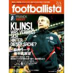 ショッピングサッカー ソル・メディア ファンアクセサリー footballista106号欧州各国リーグ シーズン後半戦