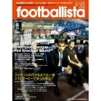 ショッピングサッカー ソル・メディア ファンアクセサリー footballista109号 CL決勝ラウンド開幕特集