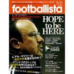 ショッピングサッカー ソル・メディア ファンアクセサリー footballista111号CL決勝ラウンド1回戦レビュー