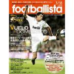 ショッピングサッカー ソル・メディア ファンアクセサリー footballista112号CL決勝ラウンド1回戦第2レグ