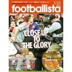 ショッピングサッカー ソル・メディア ファンアクセサリー footballista113号08-09CLベスト8が決する
