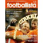 ショッピングサッカー ソル・メディア ファンアクセサリー footballista115号W杯予選&CL準々決勝
