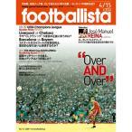 ショッピングサッカー ソル・メディア ファンアクセサリー footballista116号CL準々決勝笑うのは?