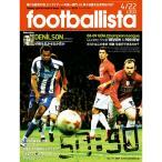 ショッピングサッカー ソル・メディア ファンアクセサリー footballista117号ポルトは奇跡を起こせるのか?