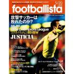 ショッピングサッカー ソル・メディア ファンアクセサリー footballista120号08-09CL決勝カード決定