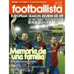 ショッピングサッカー ソル・メディア ファンアクセサリー footballista124号08-09欧州リーグ&CL総括