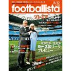 ショッピングサッカー ソル・メディア ファンアクセサリー footballista129号欧州新シーズン開幕プレビュー