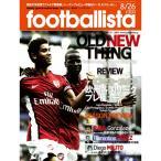 ショッピングサッカー ソル・メディア ファンアクセサリー footballista131号欧州シーズン開幕プレビュー