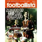 ショッピングサッカー ソル・メディア ファンアクセサリー footballista132号欧州各国リーグ開幕