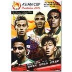 Yahoo!サッカーショップKAMO(加茂)ソル・メディア ファンアクセサリー 月刊footballista 1月増刊号