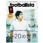ソル・メディア ファンアクセサリー 月刊footballista 8月号