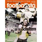 Yahoo!サッカーショップKAMO(加茂)ソル・メディア ファンアクセサリー footballista216号特集10-11欧州各国リーグ総括