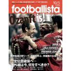 Yahoo!サッカーショップKAMO(加茂)ソル・メディア ファンアクセサリー footballista229号海外組の各国リーグ2部の現状