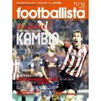 Yahoo!サッカーショップKAMO(加茂)ソル・メディア ファンアクセサリー footballista235号バスクvsカタルーニャ雨中の対決