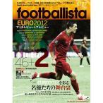 Yahoo!サッカーショップKAMO(加茂)ソル・メディア ファンアクセサリー footballista264号EUROグループステージ終盤