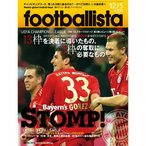 Yahoo!サッカーショップKAMO(加茂)ソル・メディア ファンアクセサリー footballista284号CL残った3席に座るのは?