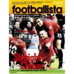 Yahoo!サッカーショップKAMO(加茂)ソル・メディア ファンアクセサリー footballista286号マンチェスターダービー第1R