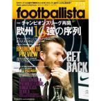 Yahoo!サッカーショップKAMO(加茂)ソル・メディア ファンアクセサリー footballista293号冬のマーケットを経て再開のCL