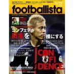 Yahoo!サッカーショップKAMO(加茂)ソル・メディア ファンアクセサリー footballista310号日本代表ブラジルへコンフェデ展望