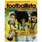 Yahoo!サッカーショップKAMO(加茂)ソル・メディア ファンアクセサリー footballista312号セレソン復権。