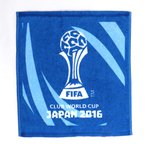 クラブワールドカップ ファンアクセサリー FCWC2016 オフィシャルプリントハンドタオル 大会エンブレム