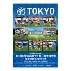 その他 プレイヤーアクセサリー 2020 全国高校サッカー選手権 東京大会ガイドブック