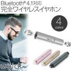 Beat-in Stick ビートイン ワイヤレスイヤホン Bluetooth 4.1対応 左右 ケーブル不要 完全独立