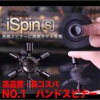 ハンドスピナー iSpin-S-BL アイスピン 漆黒 ブラック 最高品 おもちゃ ストレス解消 正規販売店品