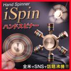 ハンドスピナー iSpin アイスピン 真鍮 民族 ヒカキン 大絶賛の最強スピナー ケース付 日本正規販売店品