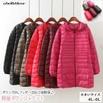 パーカー ジャケット コート ライト ダウン 軽量 防寒 保温 長袖 ミディアム丈 体型カバー レディース ミセス 大きいサイズ 4L/5L/6L
